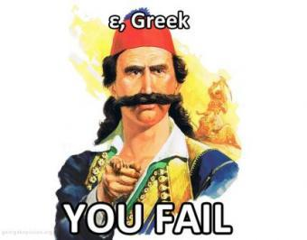 E, Greek YOU FAIL.jpg